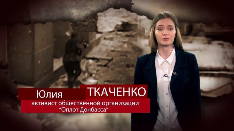 Юлия Ткаченко. Зинка (Ю. Друнина)