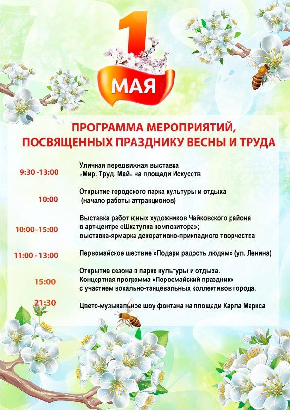 День победы в Чайковском, афиша, 2018 год