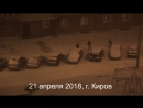 Метель в Кирове в апреле
