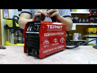 Обзор сварочного инвертора ТЕРМИТ ВДИ-220ПРОФИ