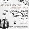 Rus Post-punk Gath vol. 6, 10.02 Вермель