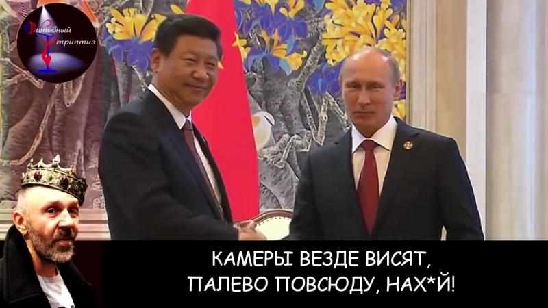 Leningrad_Putina_konechno_zhalko_(Premera_klipa_2018)-spaces.mp4