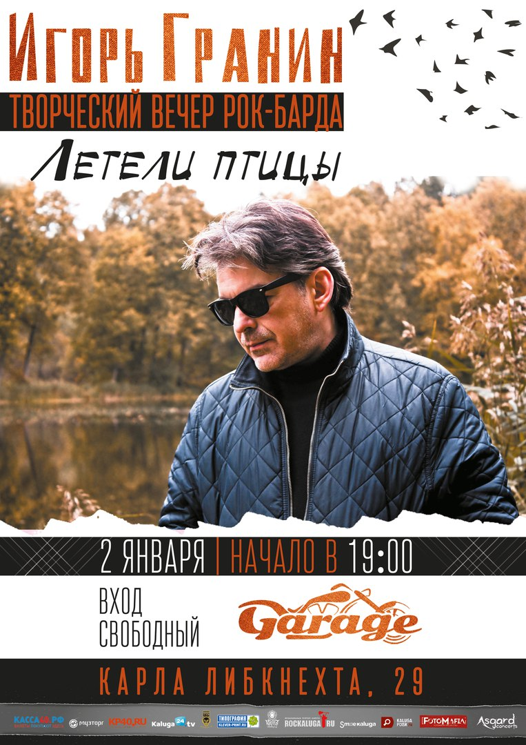 Афиша Калуга 02.01 - ИГОРЬ ГРАНИН (акустика) - Garage Bar