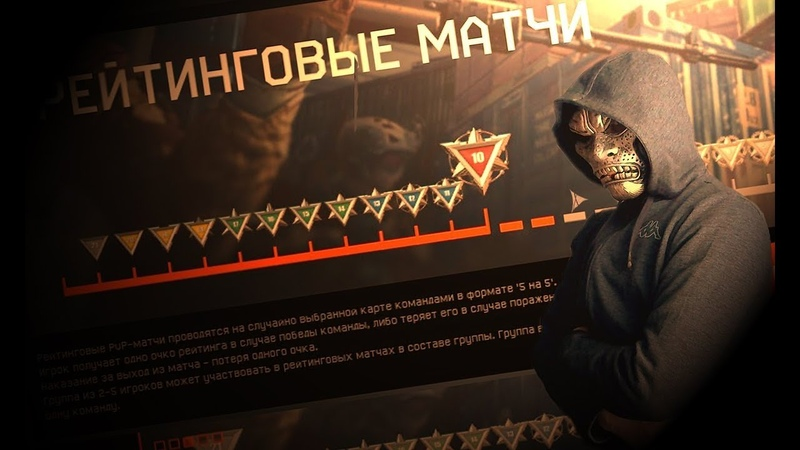 Warface: Рейтинговые матчи кланом ДаркВинтерс