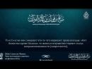 Шейх Салих Аль Фаузан Из столпов ЛЯ ИЛЯХА ИЛЛЯ ЛЛАХ такфир делающих ширк