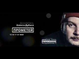 Алекс Дубас и его «Прометей» в мае!