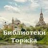 Библиотеки Торжка