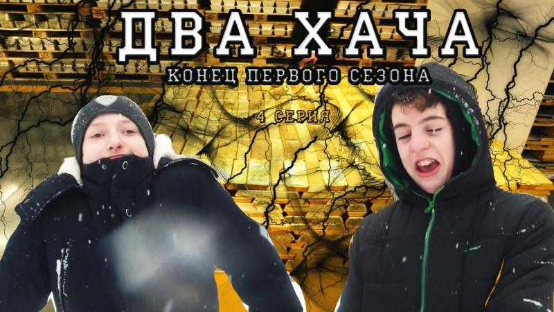 Сериал Два Хача 4 серия КОНЕЦ 1 СЕЗОНА