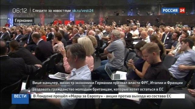 Новости на «Россия 24» • Вице-канцлер Германии призвал страны ЕС давать гражданство британской молодежи