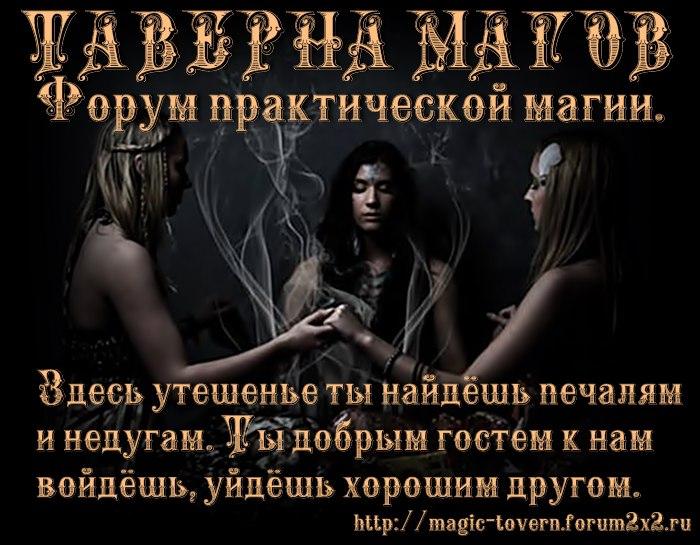 ТАВЕРНА МАГОВ.