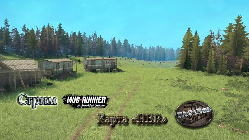 Стрим MudRunner Карта «HBR»