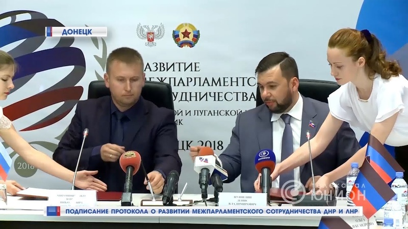 Подписание протокола о развитии межпарламентского сотрудничества ДНР и ЛНР. 16.06.2018, Панорама