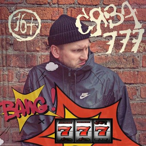 Сява album 777