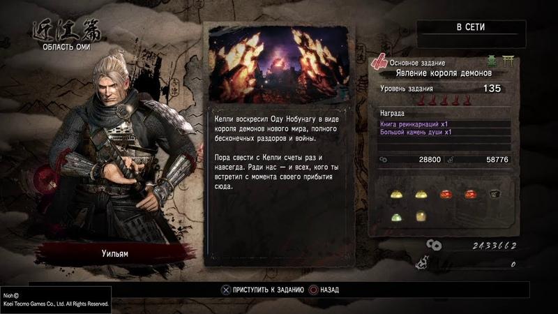 Прохождение Nioh - Явление короля демонов 48 Конец основной игры