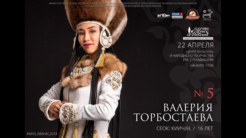 5 - Валерия Торбостаева