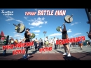 Греко-римский борец против Бодибилдера. Gudron VS Антей. Турнир BATTLE MAN