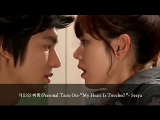 OST Personal Taste |개인의 취향 - My Heart is Touched, Seeya