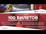 Розыгрыш 100 билетов на Чемпионат Мира по футболу FIFA 2018