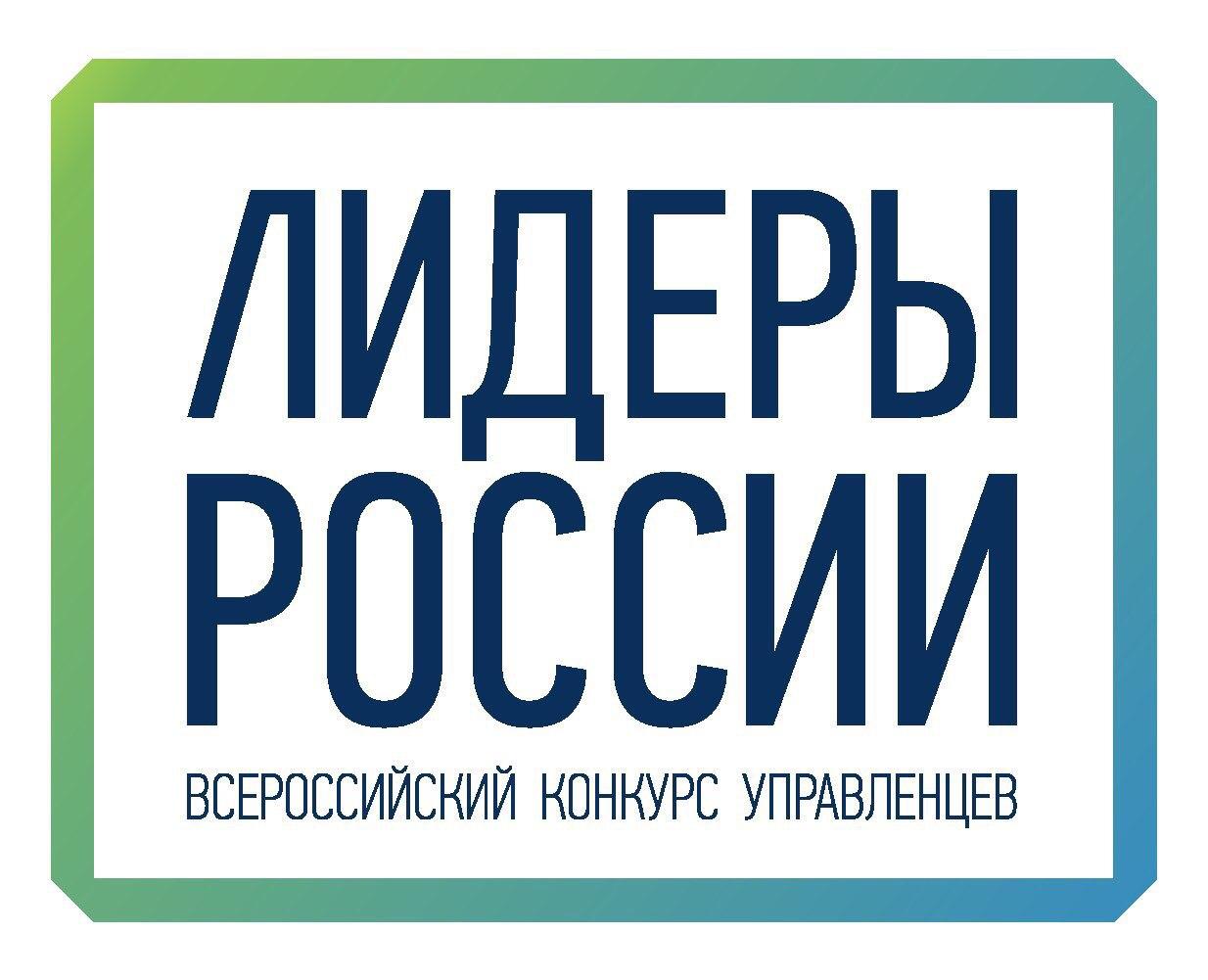 1322 жителя Тульской области подали заявки на Всероссийский конкурс «Лидеры России»