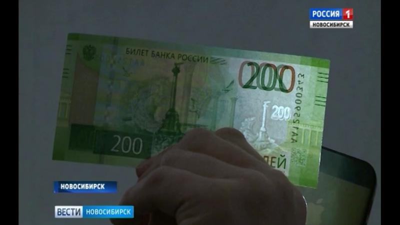 В Центробанке призвали новосибирцев не покупать новые купюры дороже номинала