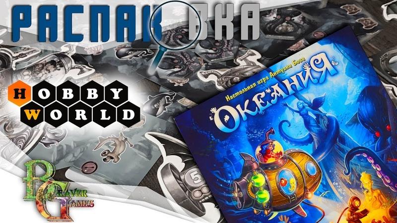 Настольная игра Океания Распаковка / Oceanos Board game
