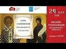 День славянской письменности и культуры 24 мая 2018 г