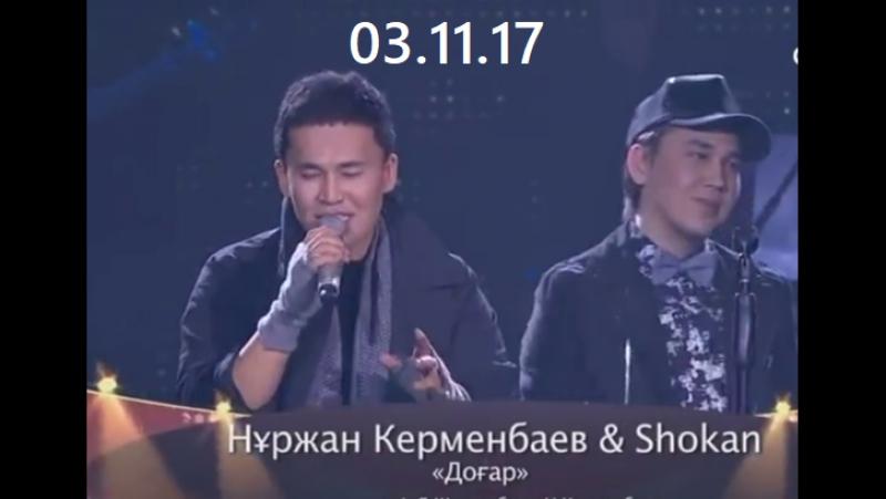 Нуржан Керменбаев и Шокан Уалихан Доғар Live (Qara Bala ән кеші, жанды дауыс, 03.11.17)