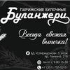 Пекарня Буланжери