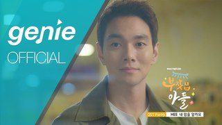 [Kdrama] 부잣집 아들 A Son Of A Rich Family OST Part.9 Official M/V