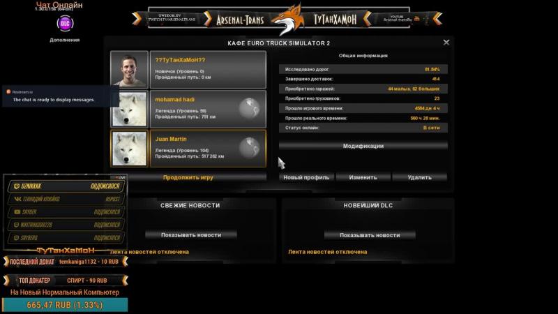 Euro Truck Simulator 2 | играем на бета патче 1.30
