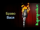Валерий Сюткин (Браво) - Вася ( караоке )