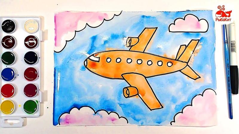 Как нариовать самолет АКВАРЕЛЬ : уроки рисования для детей