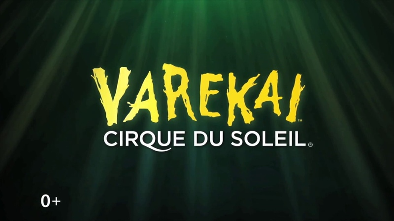 Шоу Varekai от Cirque du Soleil в Тольятти