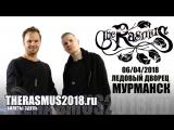 The Rasmus приглашает на концерт в Мурманске!