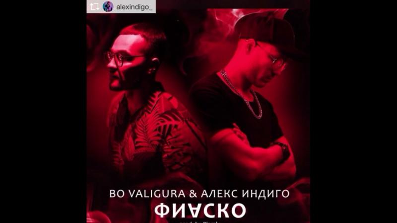 Bo Valigura Алекс Индиго - Фиаско
