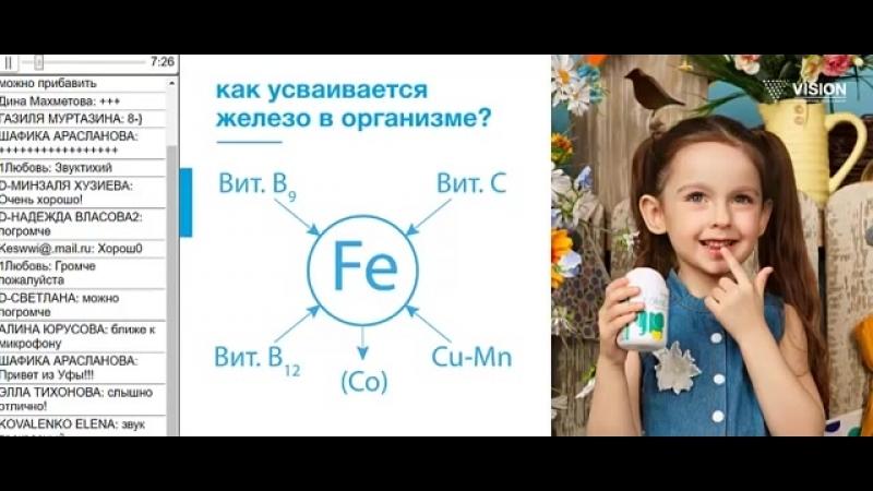 Здоровье с Vision - врач-педиатр Татьяна Борисовна Шевчишина.