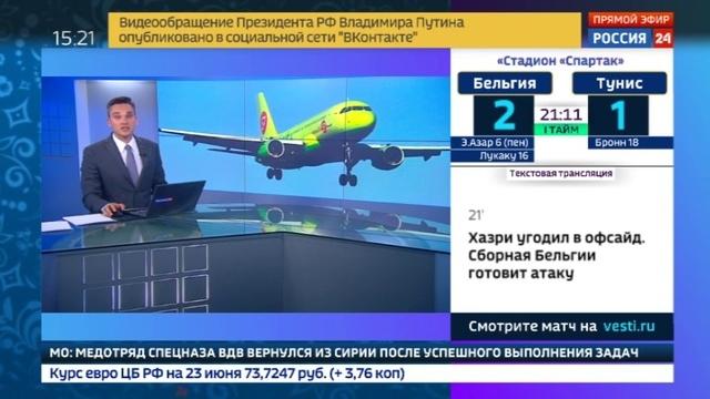 Новости на Россия 24 • Регистрация авиапассажиров сбой в SITA устранен