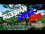 Russian Drink Time - Восточные мотивы