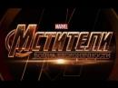 Мстители: Война бесконечности за кадром фильма