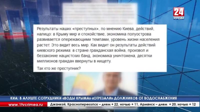Обвинения, выдвинутые прокуратурой Украины, юридически незаконны и ничтожны. Так прокомментировал на своей странице в «Facebook»