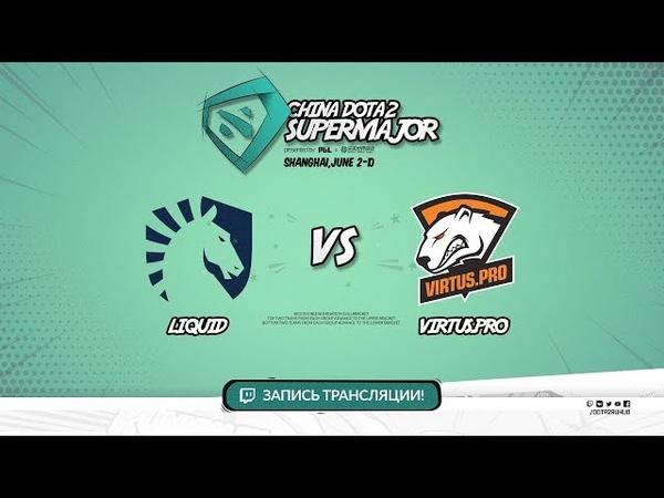 Liquid vs Virtus.pro, Super Major, game 1 [Maelstorm, LighTofHeaveN]