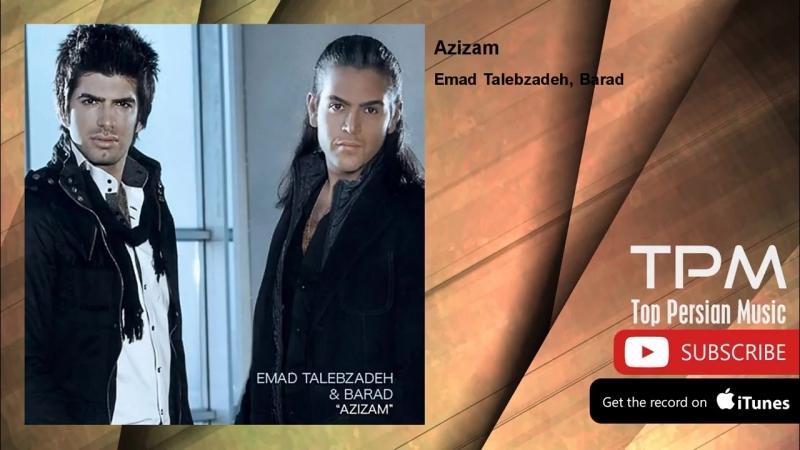 Emad Talebzadeh Barad - Azizam (عماد طالب زاده و باراد - عزیزم).mp4