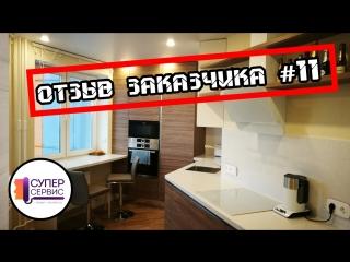 отзыв заказчика #11 о Супер Сервис ремонт квартир