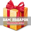 Праздники, поздравления, стихи от VamPodarok.com