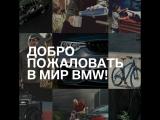 Добро пожаловать в мир BMW.