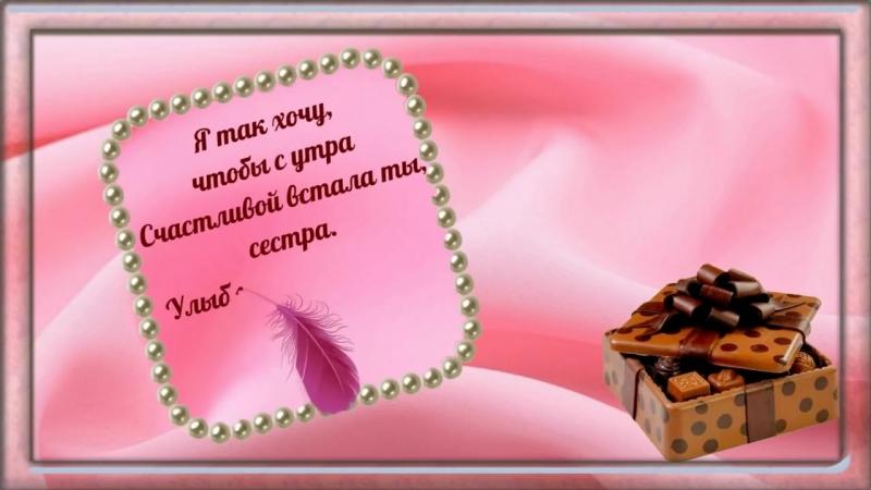 Krasivoe_pozdravlenie_sestre_v_den_rozhdeniya._(MosCatalogue.net).mp4