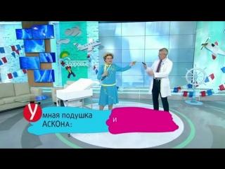 Елена Малышева о подушке SMART PILLOW.