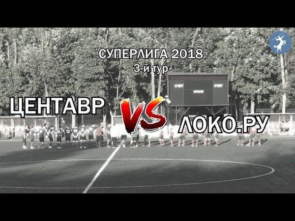 Суперлига (31ПЛ) Центавр - Локо.ру 05