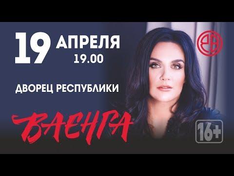 КОНЦЕРТ ЕЛЕНЫ ВАЕНГИ В МИНСКЕ 19 АПРЕЛЯ 2018
