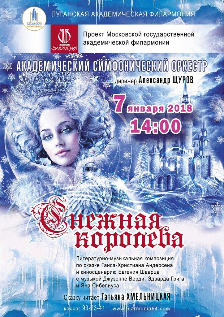 Симфонический оркестр приглашает в филармонию на сказку «Снежная королева»